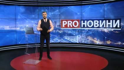 Випуск новин за 19:00: Скандальний ролик у Румунії. Зміна голосування