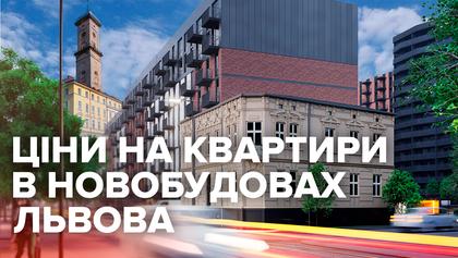 Цены на квартиры в новостройках Львова упали впервые с начала года