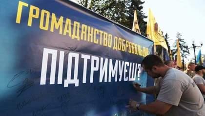 """""""Нацкорпус"""" і """"Нацдружини"""" влаштували тисячний мітинг під АП: що вони вимагають від Зеленського"""