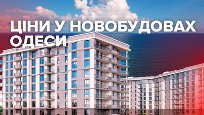 Цены на квартиры в новостройках Одессы неожиданно пошли на спад