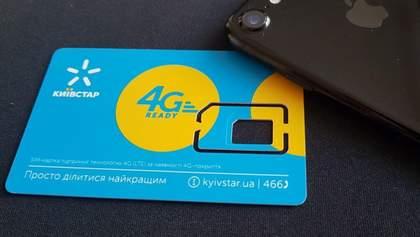 Киевстар сделал 4G-интернетом безлимитным: кому доступен