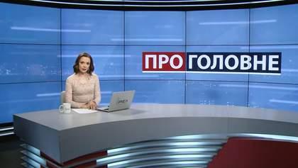 Выпуск новостей за 18:00: Кучма про план на Донбассе. Празднование Дня журналиста в Украине