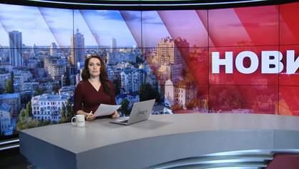 Выпуск новостей за 09: 00: Съезды партий. Сборная Украины разгромила Сербию