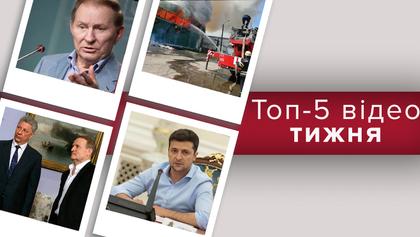 Заявление Зеленского относительно наемников России и рейтинг Медведчука  –топ-5 видео недели