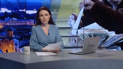 Підсумковий випуск новин за 22:00: Скандальне призначення Бухарєва. Нові рейтинги партій