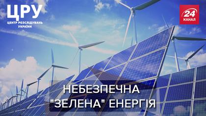 """Польза и вред """"зеленой"""" энергии: почему заговорили о втором Чернобыле"""