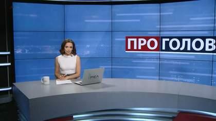 Выпуск новостей за 18:00: Версии гибели Дмитрия Тымчука. Противостояние Эпифания и Филарета