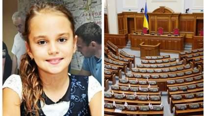 Петиція на підтримку закону Дарії Лук'яненко проти педофілів зібрала необхідні голоси