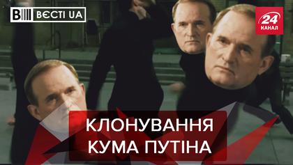 Вєсті. UA: Маленька копія Медведчука. Американські гірки Савченко
