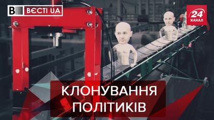 Вести. UA: Армия клонов в Раде. Иво Бобул спешит на помощь