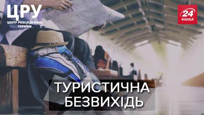 Чому українці потрапляють у туристичні шахрайства та як отримати компенсацію за затримку рейсу