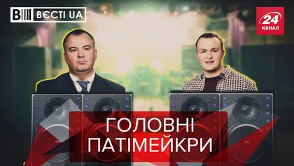 Вєсті.UA. Жир: Газманов заспівав для українських офіцерів. Гриценко (не)супергерой