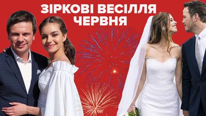 Найрозкішніші зіркові весілля червня, які підкорили мережу