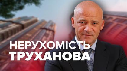 Мамин дім і єдина квартира в Одесі: яку нерухомість декларує і приховує Геннадій Труханов