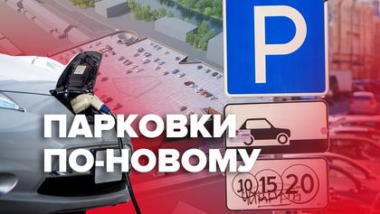 Новые ГСН относительно парковок и автостоянок: что меняется с 1 июля