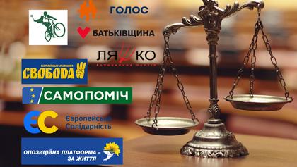 На які зміни у законодавстві готові піти партії заради правосуддя