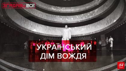 Вспомнить все: От музея до Украинского дома