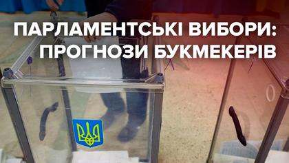 Парламентские выборы в Украине 2019: ставки и прогнозы букмекеров