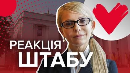 Тимошенко прокоментувала результати екзит-полу