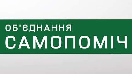 """""""Самопоміч"""" вимагає розпустити ОВК у 94 окрузі і повністю замінити склад комісії"""