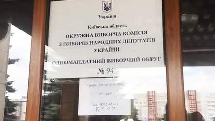 Поліція відкрила справу через скандал на 94 окрузі під Києвом