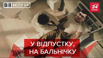 Вєсті. UA: Квест Луценка для Рябошапки. Традиції Наді Савченко повертаються