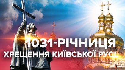 1031 рік з Дня Хрещення Київської Русі: дата і програма святкувань