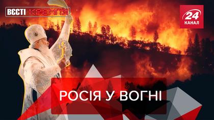 Вести Кремля: Россия в огне. Почему у Навального появилась аллергия