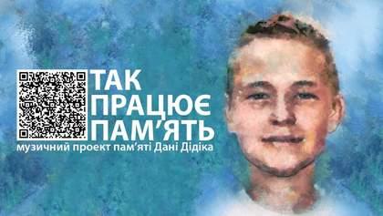 Пам'ять має жити: KOZAK SYSTEM презентували пісню на честь вбитого у мирній ході Данила Дідика