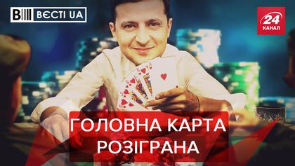"""Вєсті.UA: """"Кінець"""" епохи бідності. Надя Савченко чкурнула на Північ – нове завдання Путіна?"""