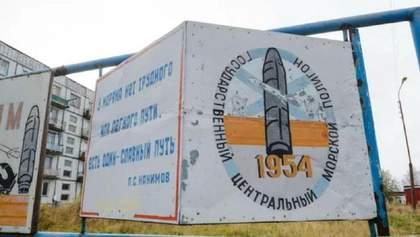 Вибух на військовій базі під Архангельськом: в море могли потрапити тонни токсичних речовин