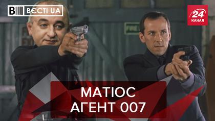 Вєсті.UA: Матіос став новим Бондом. Поганий тиждень Порошенка