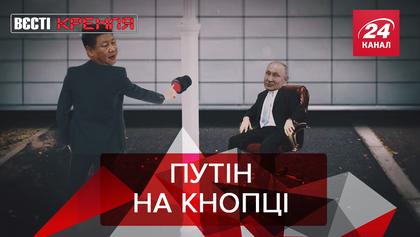 Вести Кремля: У Путина браслет Насирова. Российский миллионер в 4 года