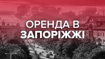 Аренда квартир в Запорожье: цены по районам – инфографика