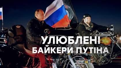 """Що пов'язує Путіна і скандальних байкерів """"Нічні вовки"""""""
