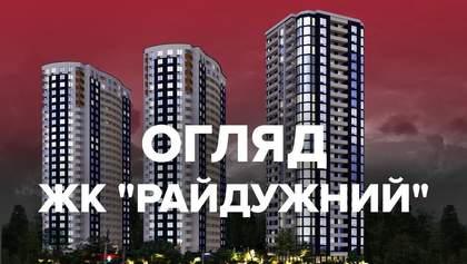ЖК Райдужний у Києві: огляд, ціни, відгуки і фото