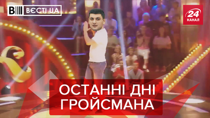 """Вєсті.UA: Гройсман """"вступає"""" в команду Зеленського. Радикальне """"ніт"""" від Луценка"""
