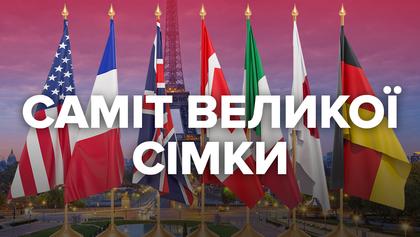 Саммит G7 стартует в Биаррице: гости и темы обсуждений