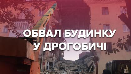 Что известно о доме, который обвалился в Дрогобыче