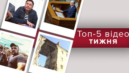 Первые скандалы новой Рады и трагические подробности обвала дома в Дрогобыче – видео недели