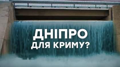 """Воды Днепра принадлежат России, – крымская """"власть"""" отметилась наглым заявлением"""