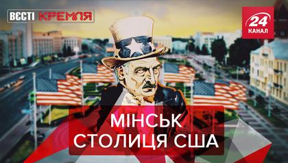 Вести Кремля: Лукашенко станет президентом США. РПЦ превращает воду в вино