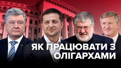 Фесенко: Олигархи для Зеленского – вызов, но у президента свои подходы