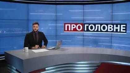 Випуску новин за 18:00: Пресконференція Сущенка. Оновлення ЦВК