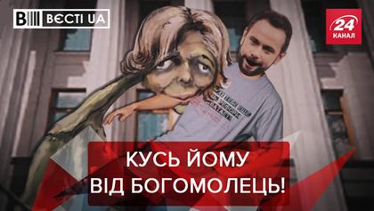 """Вєсті.UA: Непокараний Дубінський і """"забанена"""" Геращенко. Зелені кнопкодави"""