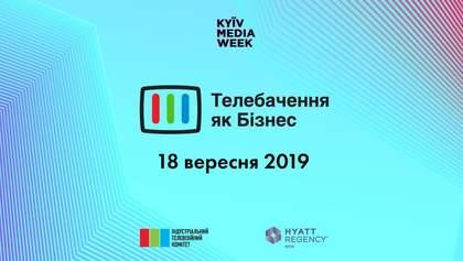 """Конференция """"Телевидение как Бизнес - 2019"""": организаторы обнародовали программу мероприятия"""