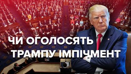 Імпічмент Трампу: що загрожує президенту США і наслідки для України