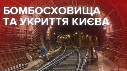 Чи готова столиця до терактів: інспекція київських укриттів