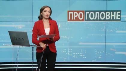 Випуск новин за 18:00: Справа звільнення Шокіна. Реакція мережі на зустріч Трампа та Зеленського