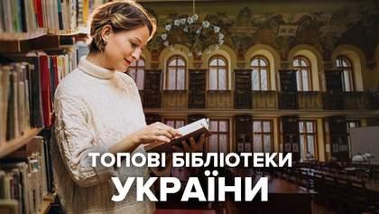 Самые красивые библиотеки Украины, которые очаровывают